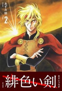 緋色い剣 2巻-電子書籍