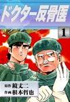 ドクター反骨医 (1)-電子書籍