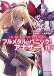 フルメタル・パニック! アナザー11-電子書籍