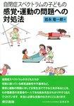 自閉症スペクトラムの子どもの感覚・運動の問題への対処法-電子書籍