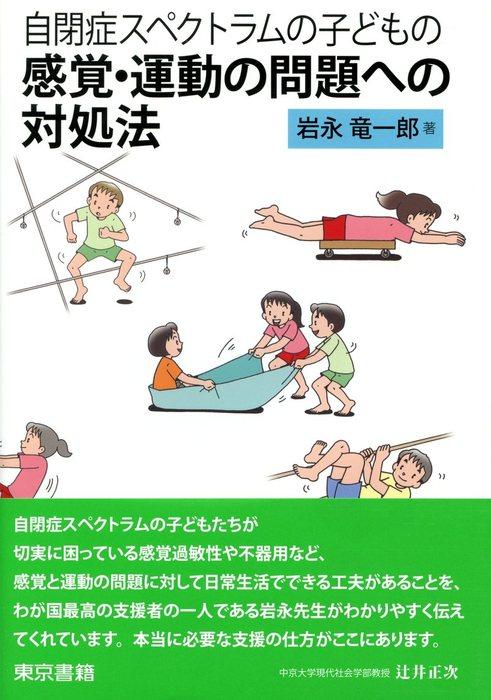 自閉症スペクトラムの子どもの感覚・運動の問題への対処法拡大写真