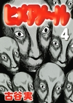 ヒメアノ~ル(4)-電子書籍