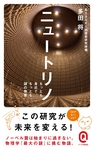 ニュートリノ-電子書籍