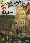 シャングリ・ラ 上-電子書籍
