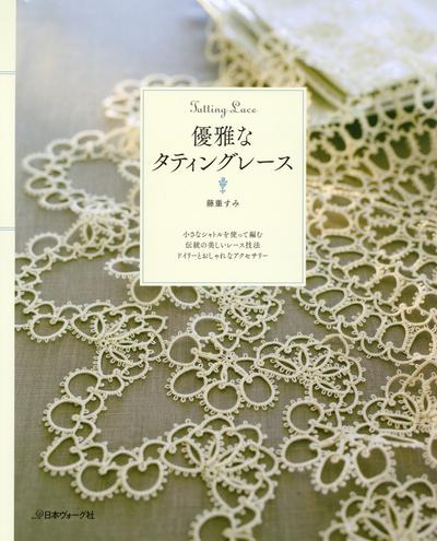 優雅なタティングレース-電子書籍