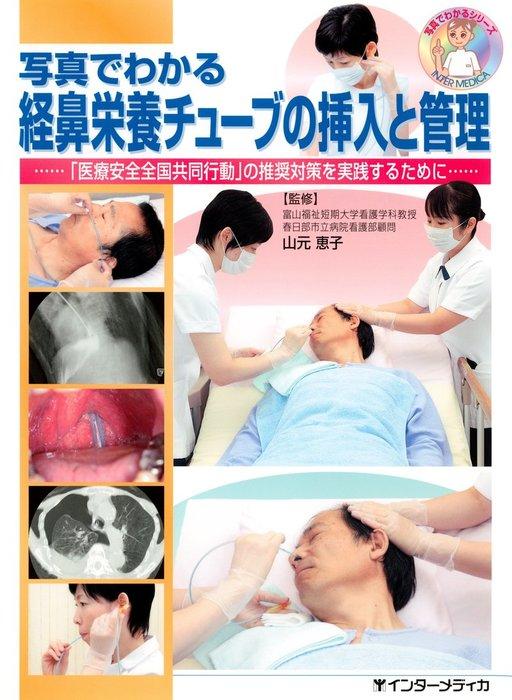 写真でわかる経鼻栄養チューブの挿入と管理 : 「医療安全全国共同行動」の推奨対策を実践するために…拡大写真