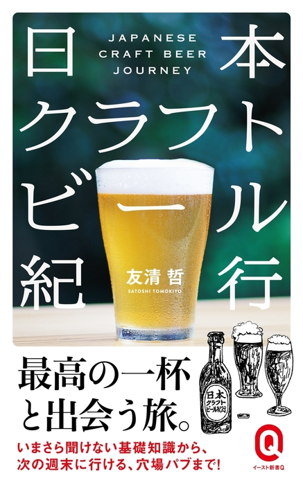 日本クラフトビール紀行拡大写真