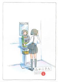 みかこさん(1)