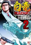 白竜HADOU 2-電子書籍