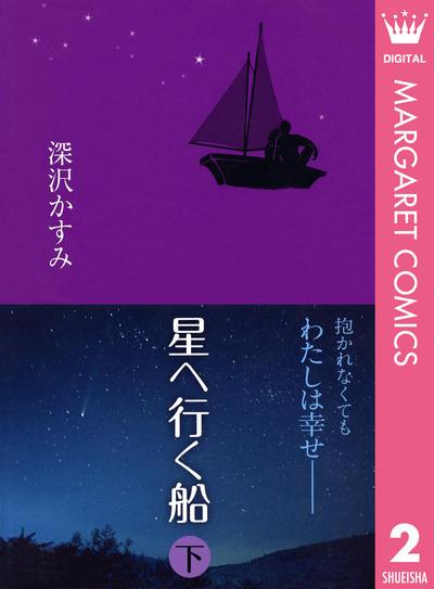 星へ行く船 下-電子書籍