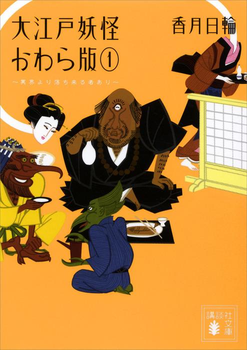 大江戸妖怪かわら版1 異界より落ち来る者あり-電子書籍-拡大画像