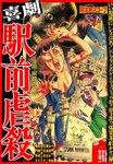 喜劇駅前虐殺-電子書籍