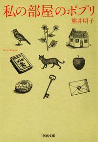 私の部屋のポプリ-電子書籍