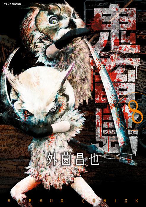 鬼畜島(8)-電子書籍-拡大画像