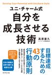 ユニ・チャーム式 自分を成長させる技術-電子書籍