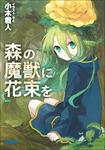 森の魔獣に花束を-電子書籍