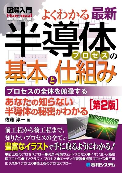 図解入門よくわかる 最新半導体プロセスの基本と仕組み[第2版]-電子書籍