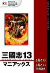 三國志13 マニアックス-電子書籍