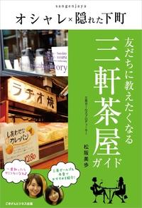 オシャレ×隠れた下町 友だちに教えたくなる三軒茶屋ガイド-電子書籍