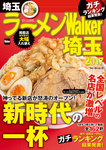 ラーメンWalker埼玉2017-電子書籍