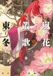 嵐ノ花 叢ノ歌(1)-電子書籍