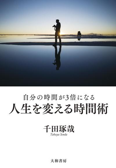 人生を変える時間術-電子書籍