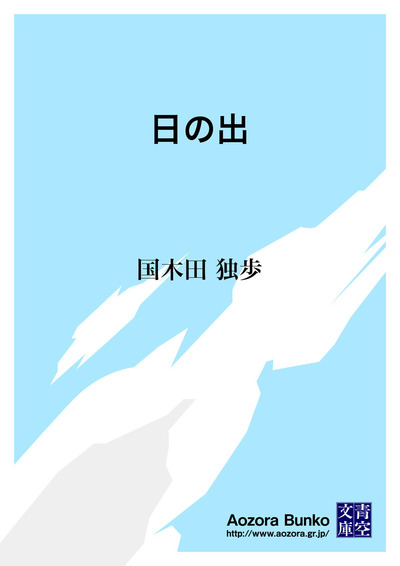日の出-電子書籍