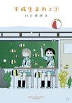 平成生まれ2 2巻-電子書籍