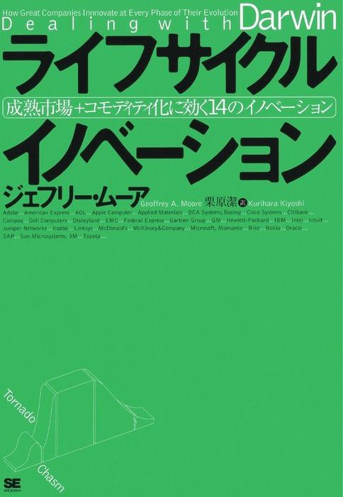 ライフサイクル イノベーション~成熟市場+コモディティ化に効く14のイノベーション-電子書籍-拡大画像