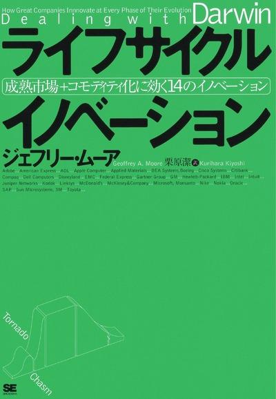 ライフサイクル イノベーション~成熟市場+コモディティ化に効く14のイノベーション-電子書籍
