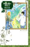 本屋の森のあかり(1)-電子書籍