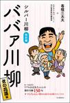 シルバー川柳特別編 ババァ川柳 女の花道編-電子書籍