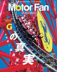 Motor Fan illustrated Vol.128-電子書籍