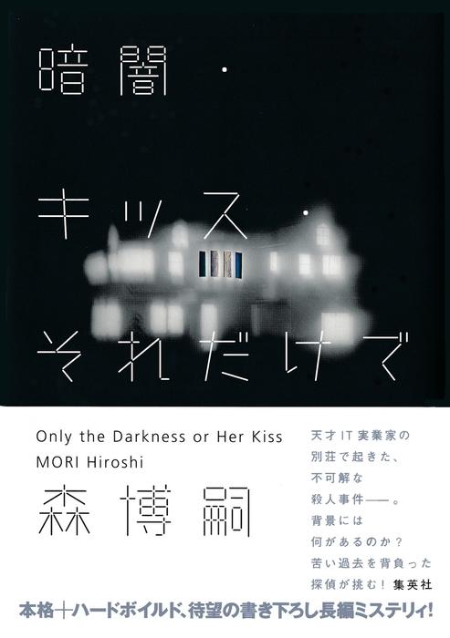暗闇・キッス・それだけで Only the Darkness or Her Kiss-電子書籍-拡大画像