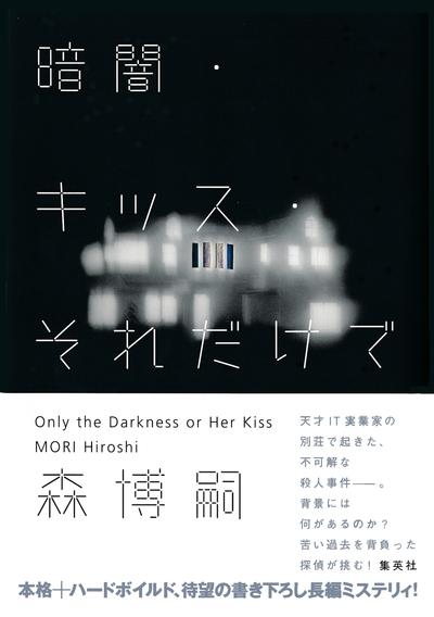 暗闇・キッス・それだけで Only the Darkness or Her Kiss-電子書籍
