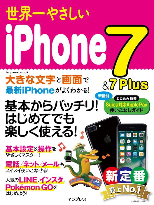 世界一やさしいiPhone 7&7Plus-電子書籍-拡大画像