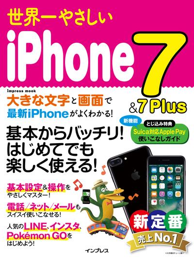 世界一やさしいiPhone 7&7Plus-電子書籍