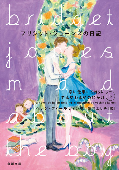 ブリジット・ジョーンズの日記 恋に仕事にSNSにてんやわんやの12か月 下-電子書籍