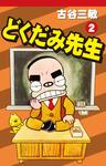 どくだみ先生(2)-電子書籍