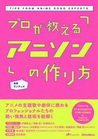 プロが教えるアニソンの作り方-電子書籍