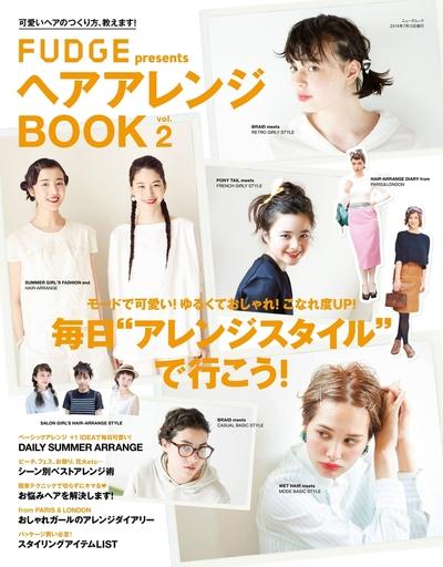 FUDGE特別編集 ヘアアレンジBOOK 2014-電子書籍