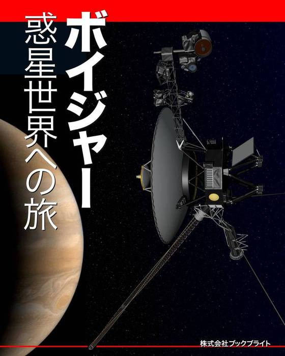 ボイジャー 惑星世界への旅拡大写真