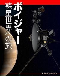 ボイジャー 惑星世界への旅-電子書籍