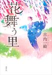 花舞う里-電子書籍