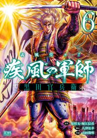 義風堂々!! 疾風の軍師 -黒田官兵衛-6巻-電子書籍
