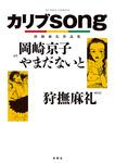 カリブsong 狩撫麻礼作品集-電子書籍