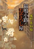 「猫鳴小路のおそろし屋(角川文庫)」シリーズ
