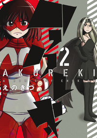 アクレキ / 2-電子書籍