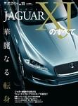 インポートシリーズ Vol.11 ジャガーXJのすべて-電子書籍