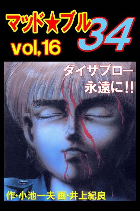 マッド★ブル34 Vol,16 ダイザブロー 永遠に!!-電子書籍-拡大画像
